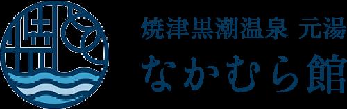 焼津黒潮温泉 元湯 なかむら館